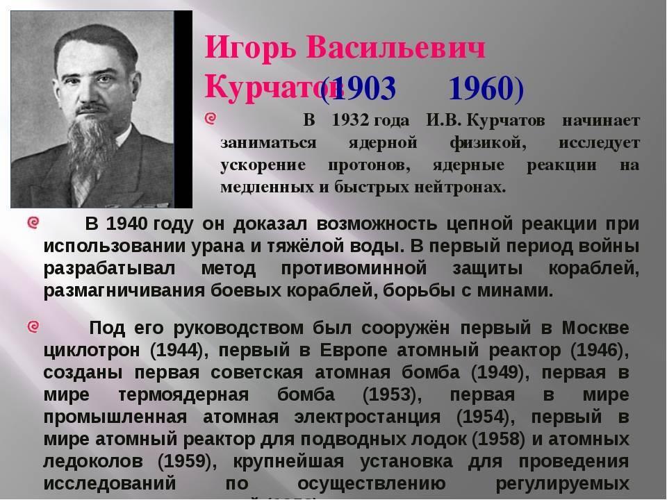 «они создавали челябинскую область». игорь курчатов – отец города озерска   персона   общество   аиф челябинск
