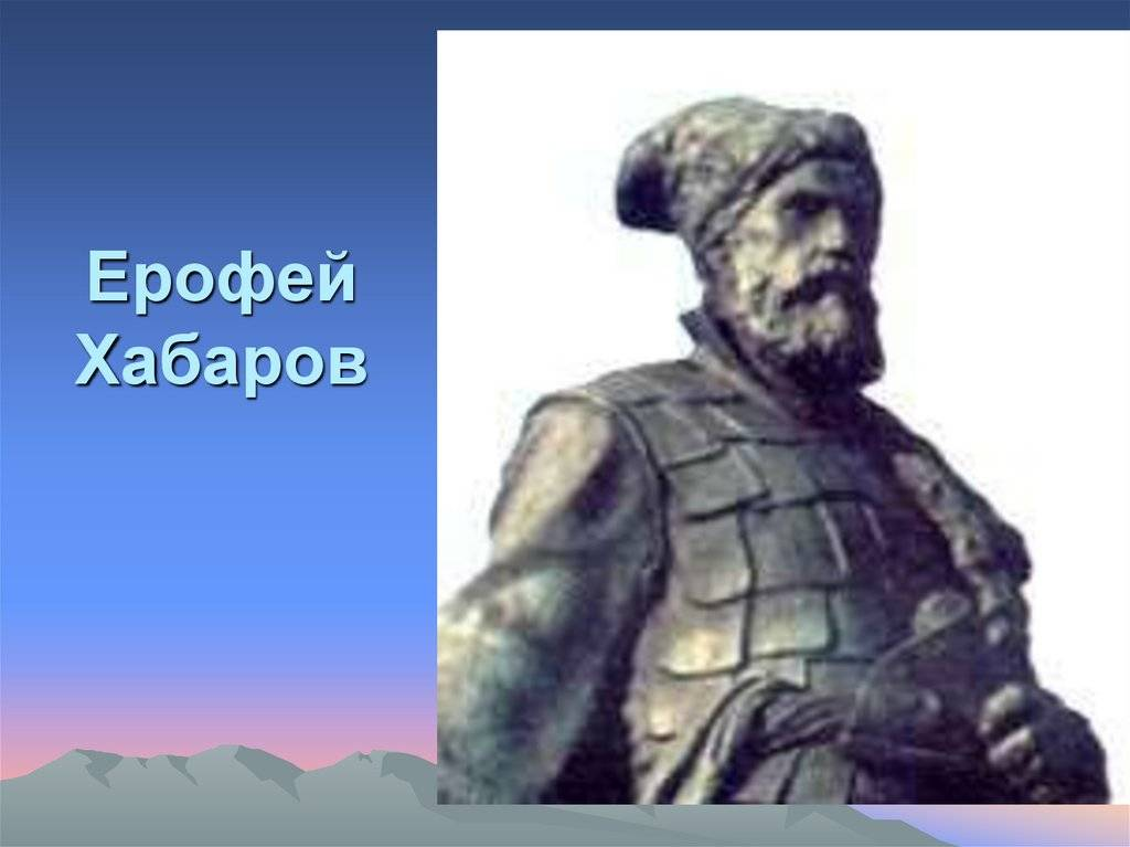 Кириллица  | ерофей хабаров: что стало с русским первопроходцем дальнего востока