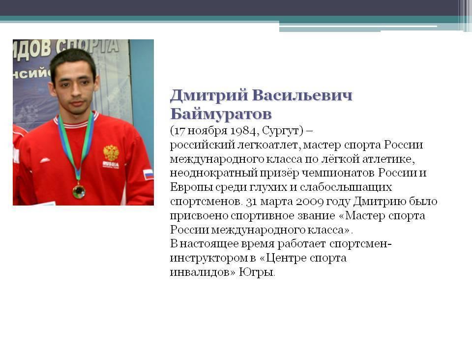 Величайшие спортсмены земли казахской  - другие - sports.kz