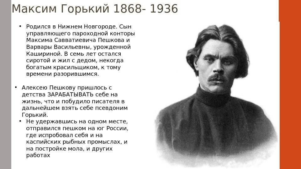 Невинные увлечения, страстные романы и три больших любви «певца революции» максима горького