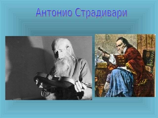 Страдивари, антонио википедия