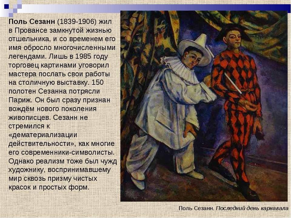 Поль сезанн: картины художника с фото и описаниями