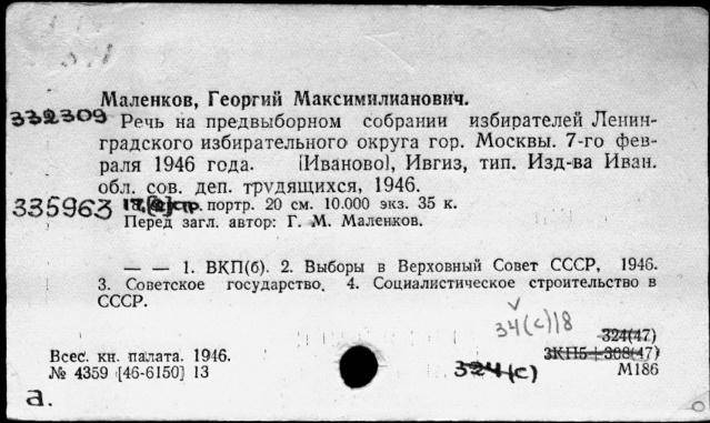 Маленков, георгий максимилианович