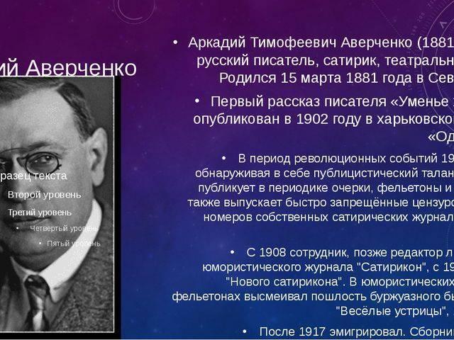 Аверченко, аркадий тимофеевич — википедия