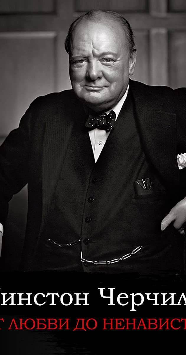 Уинстон черчилль — биография премьер-министра   исторический документ