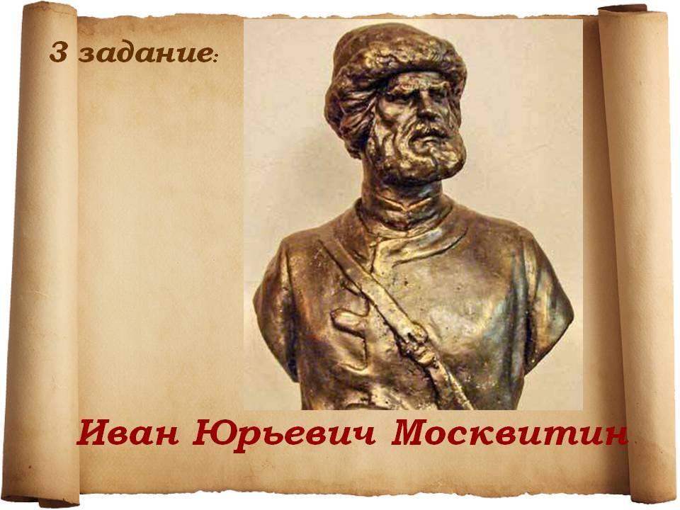 Москвитин иван юрьевич