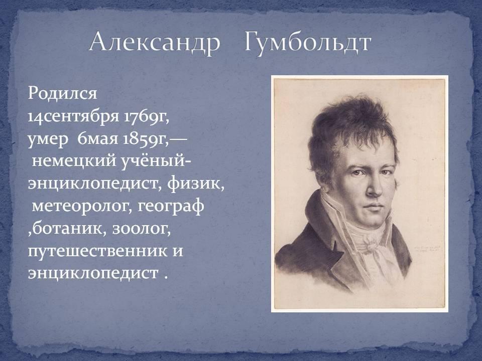Гумбольдт, александр фон биография, путь в науке, семья, учёба и первые шаги в науке