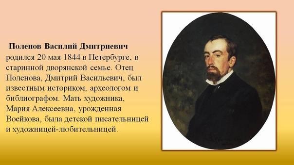 Поленов, василий дмитриевич — википедия. что такое поленов, василий дмитриевич