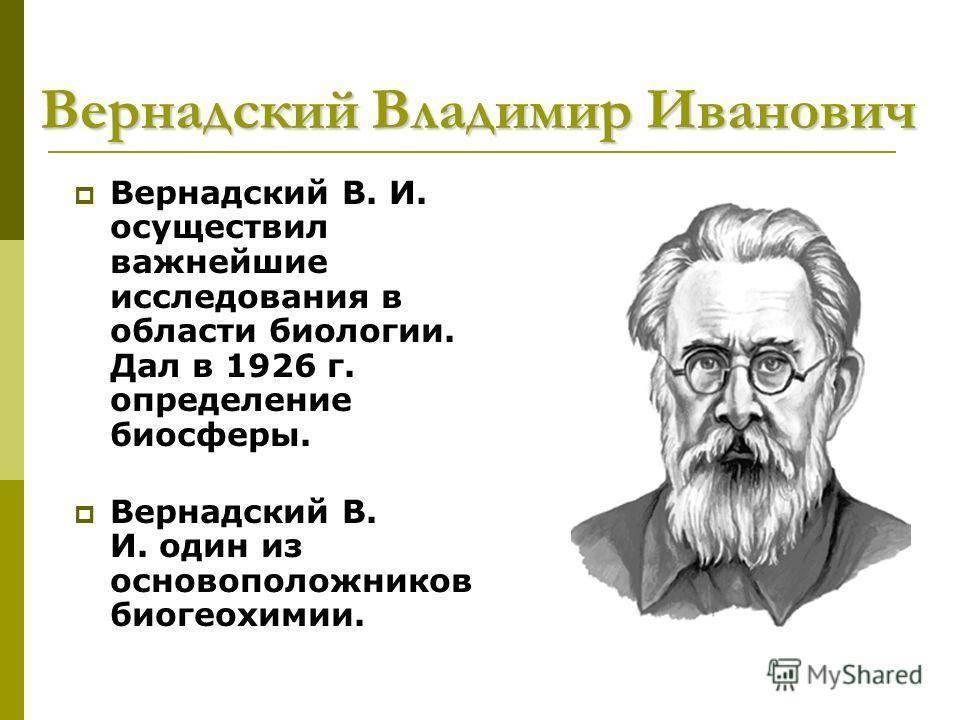 Владимир иванович вернадский — краткая биография