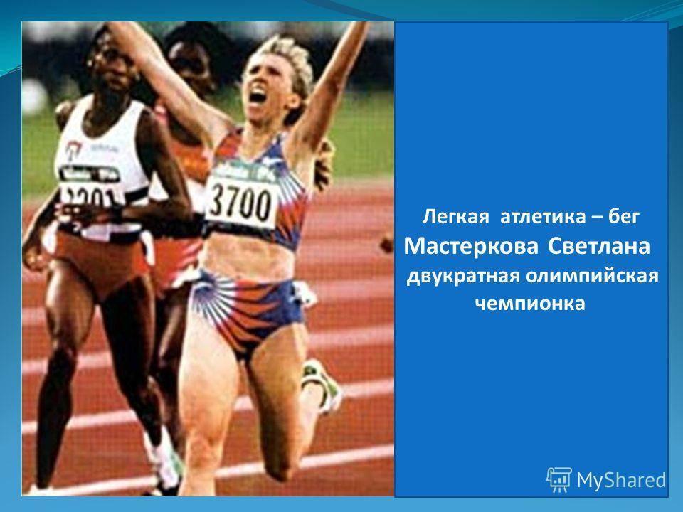 Биография Светланы Мастерковой