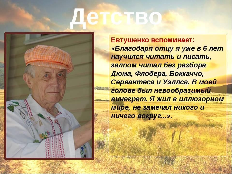 Краткая биография евгения евтушенко самое главное