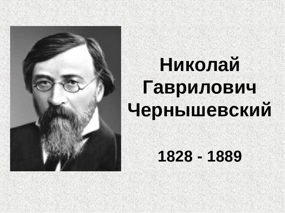 Николай чернышевский - биография, фото, книги, личная жизнь, причина смерти - 24сми