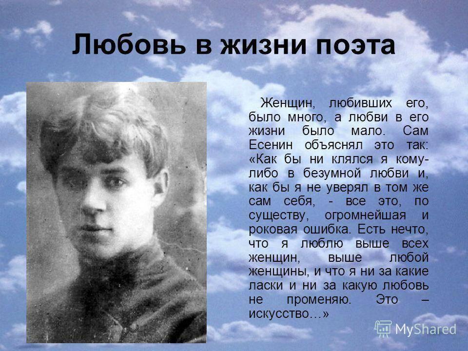 Сергей есенин - биография, информация, личная жизнь