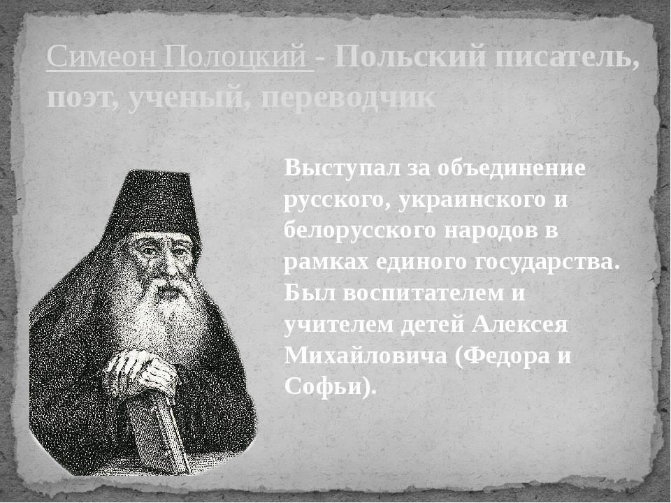 Полоцкий, симеон