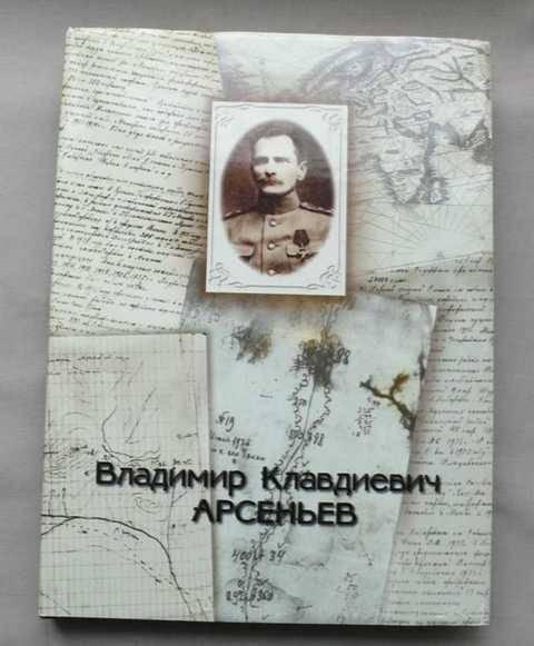 Братья арсеньевы: александр, анатолий, владимир. 1928г как стать путешественником