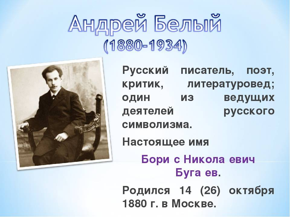 Андрей белый – биография, фото, личная жизнь, книги, стихи | биографии
