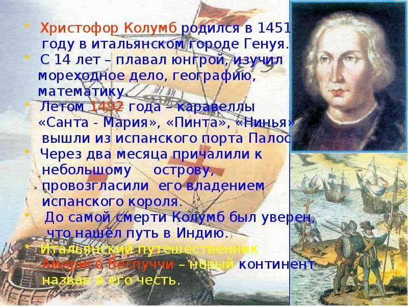 Что открыл христофор колумб? путешествие христофора колумба :: syl.ru