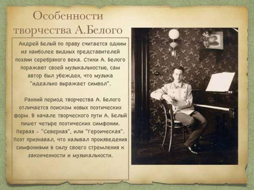 Андрей белый стихи: читать стихотворения поэта андрея николаевича белого - поэзия, произведения онлайн на рустих