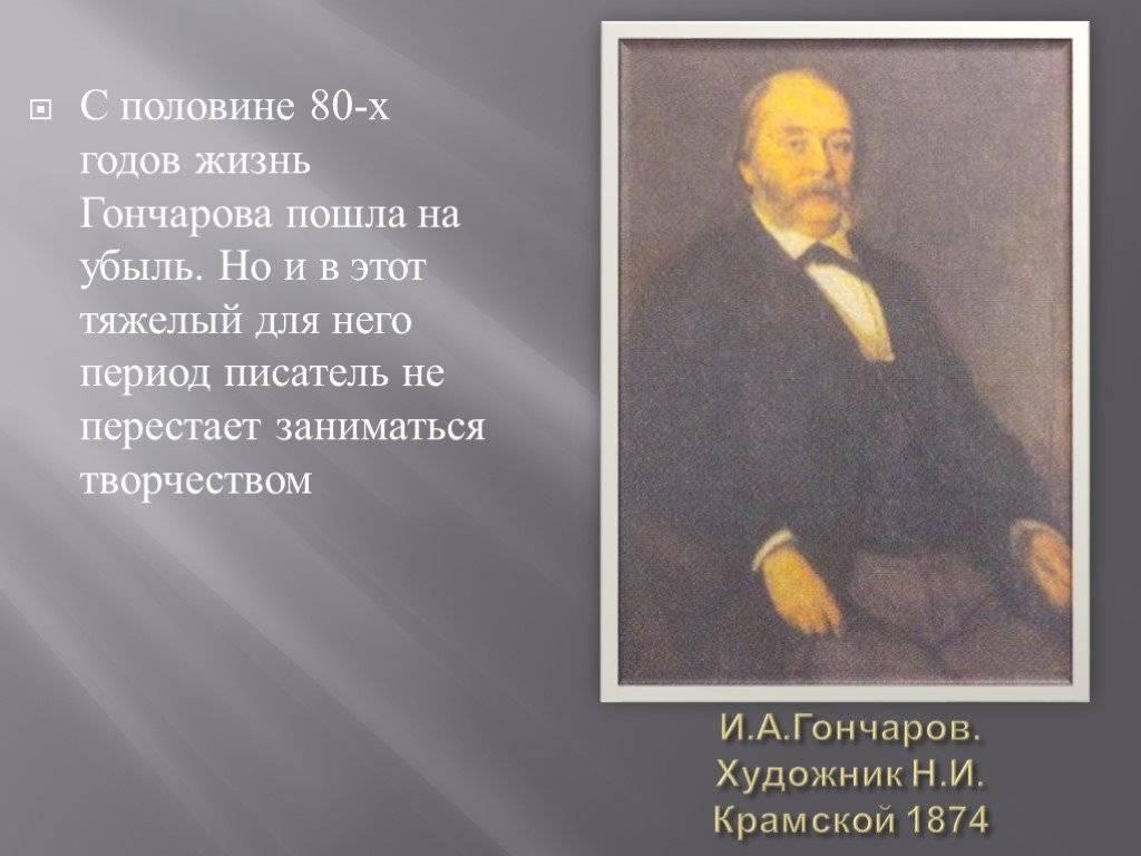 Биография гончарова кратко самое главное (жизнь и творчество)