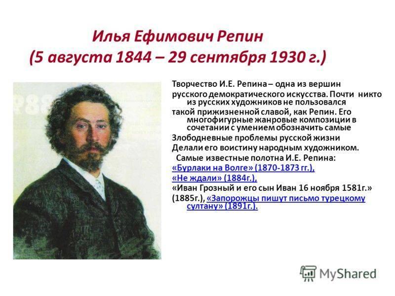 Илья репин - биография, информация, личная жизнь