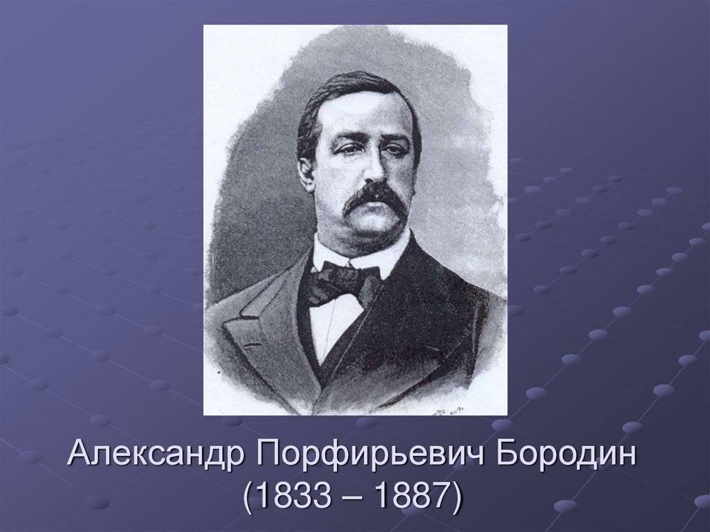 Биография александра бородина (жизнь и творчество)