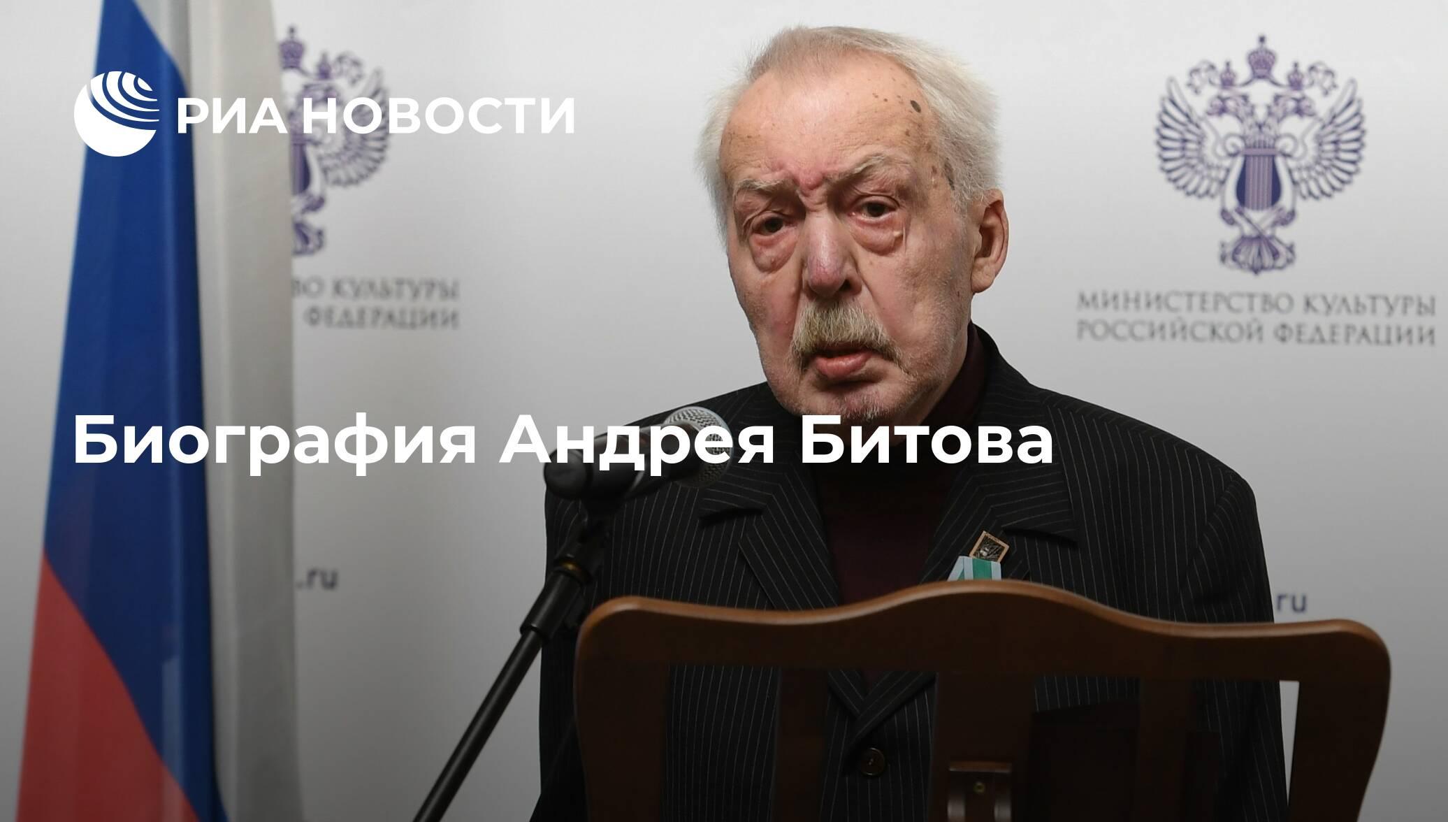 Битов, андрей георгиевич - вики