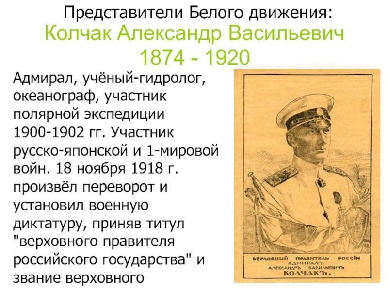 Адмирал а.в. колчак - неизвестные страницы биографии » за веру царя и отечество