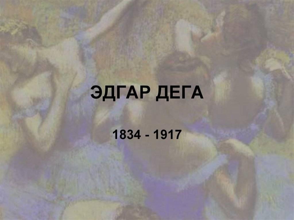 Эдгар дега – биография, фото, личная жизнь, картины - 24сми