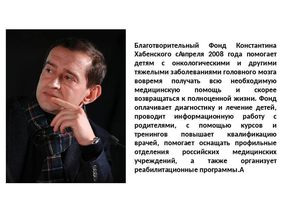 Константин хабенский - биография, факты, фото