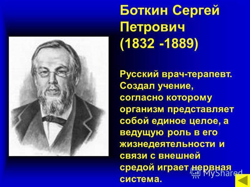 Сергей боткин - врач, который поставил единственный неверный диагноз, и он стоил ему жизни
