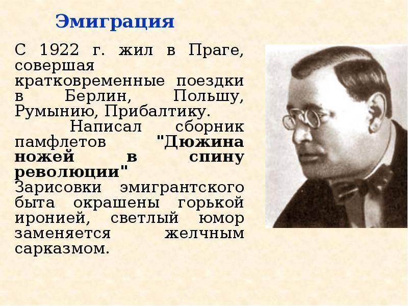 Аверченко, аркадий тимофеевич — википедия. что такое аверченко, аркадий тимофеевич
