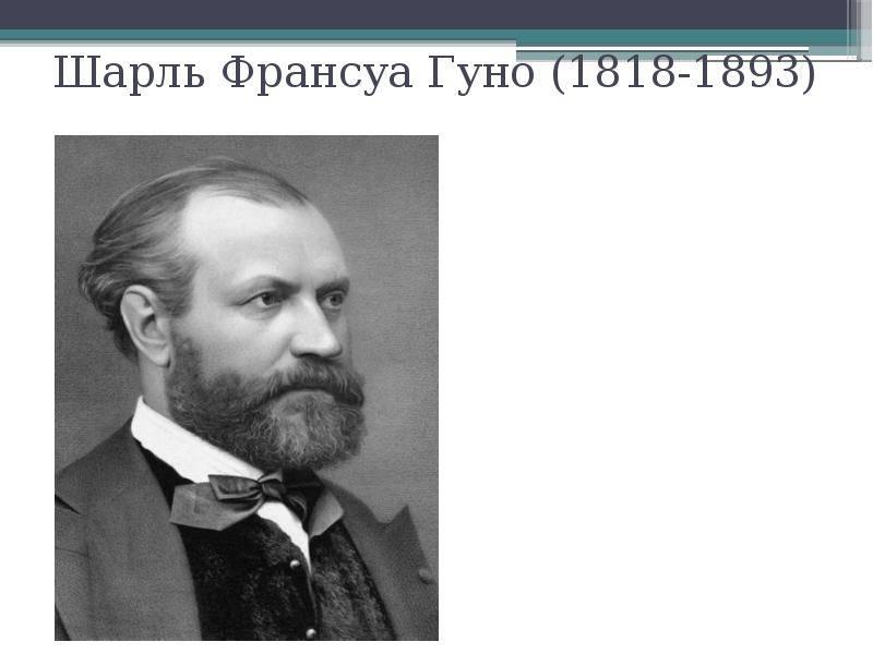 Шарль гуно (charles gounod)   belcanto.ru