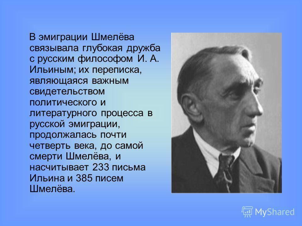 Биография ивана шмелева