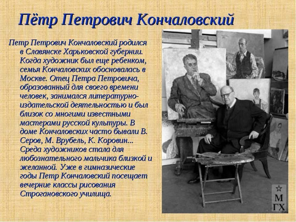 Как петр кончаловский сумел избежать репрессии и почему художника называли советским сезанном