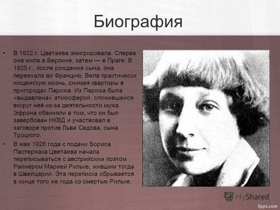 Интересные факты о марине цветаевой: биография и истории из жизни поэтессы