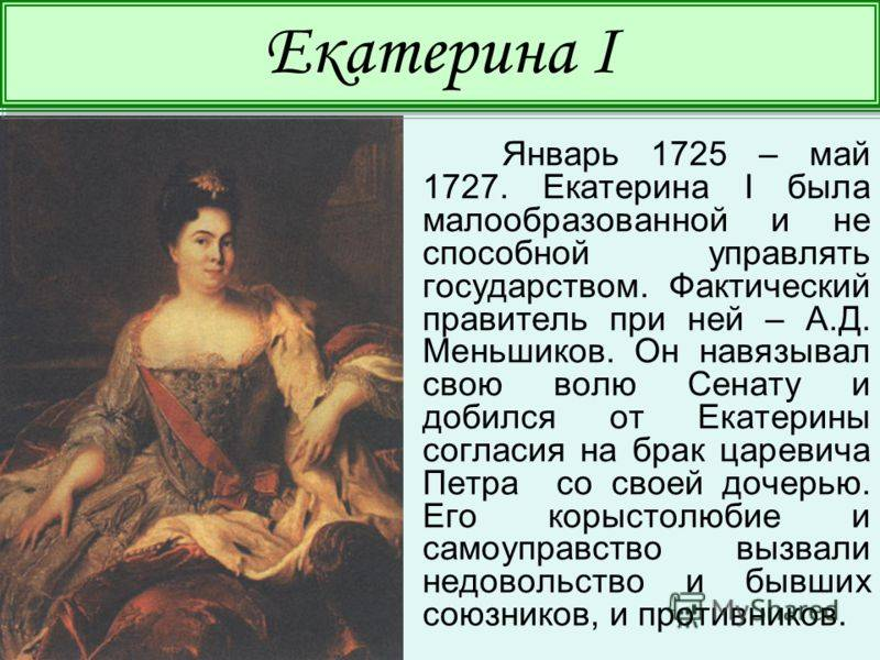 Императрица екатерина ii - портрет, биография, личная жизнь, правление, эпоха - 24сми