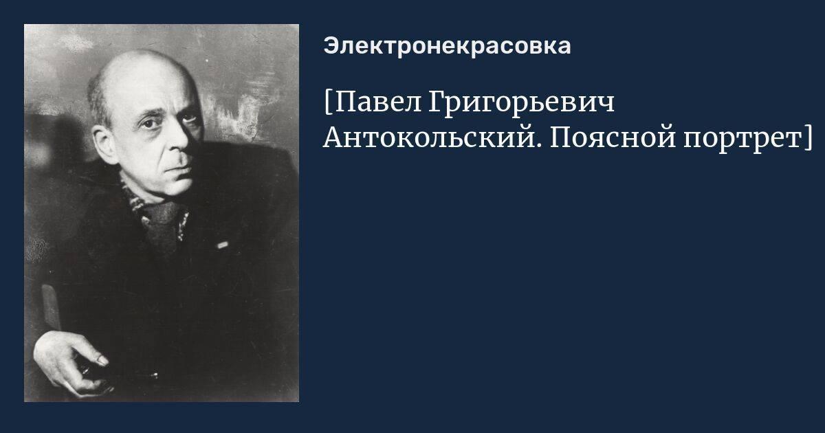 Павел антокольский, лучшие стихи, поэма, биография, фотогалерея, аудиофайлы