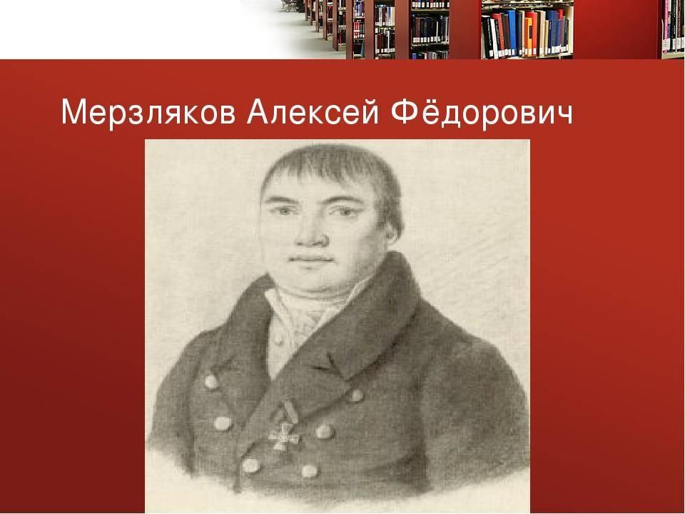 Мерзляков, алексей фёдорович — википедия. что такое мерзляков, алексей фёдорович