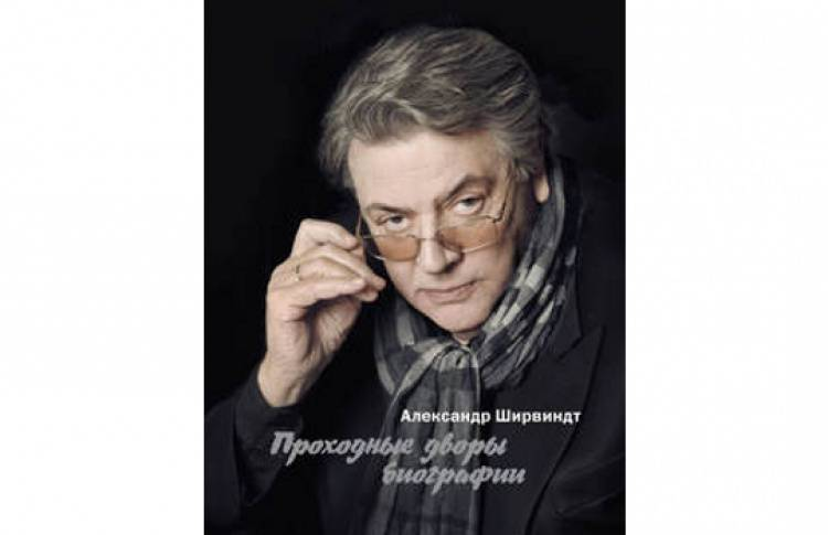 Александр ширвиндт - биография, информация, личная жизнь, фото, видео