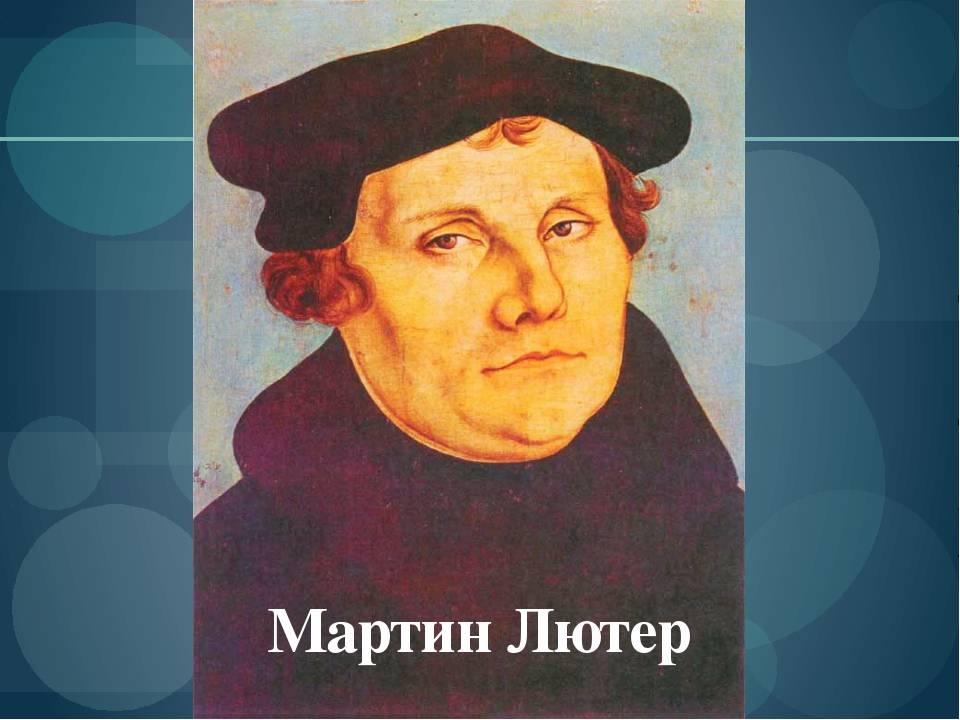 Краткая биография мартина лютера