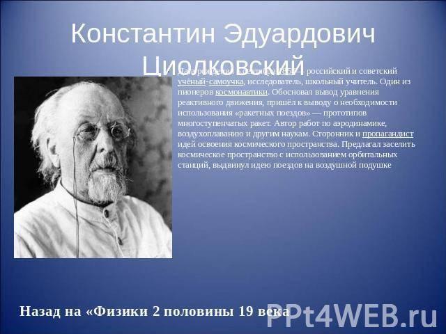 Краткая биография циолковского константина. интересные факты и фото :: syl.ru
