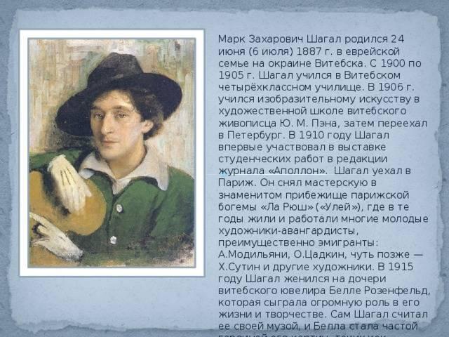 Марк шагал – биография, фото, личная жизнь, картины, выставки, музей - 24сми