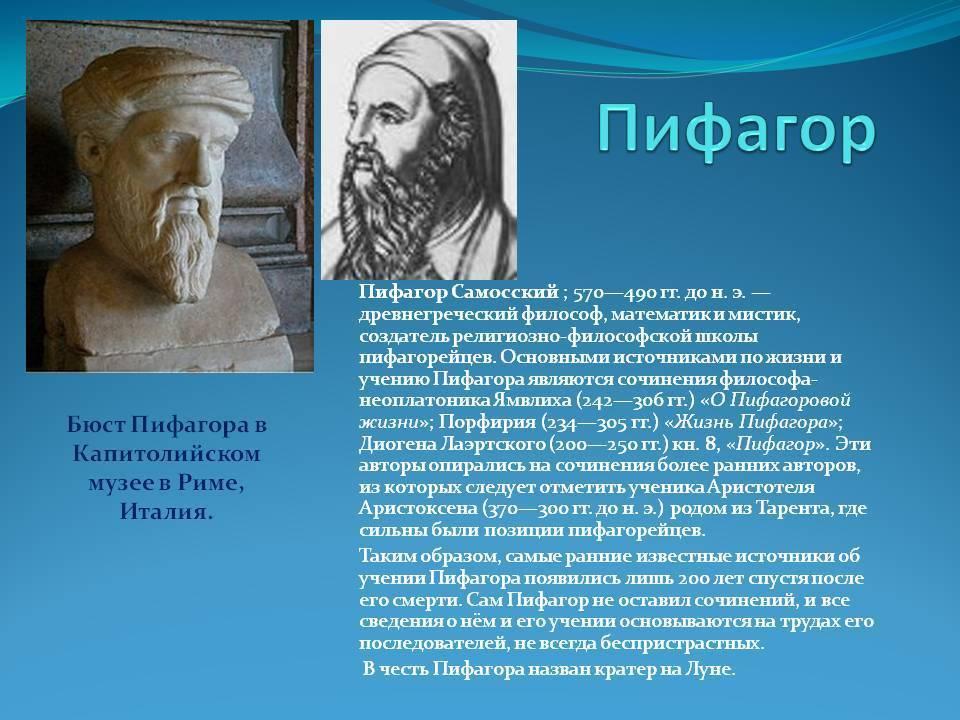 Пифагор — циклопедия
