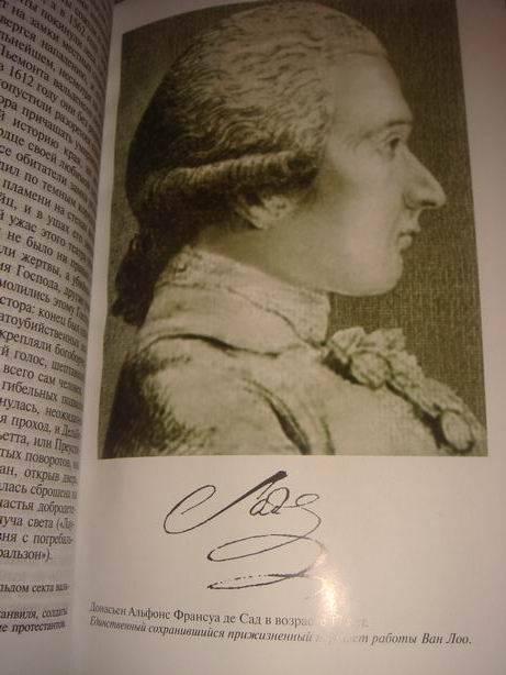 Читать онлайн книгу маркиза де ганж - маркиз донасьен альфонс франсуа де сад бесплатно. 1-я страница текста книги.