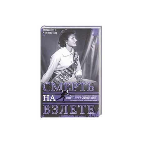 Артамонова, инга григорьевна — википедия