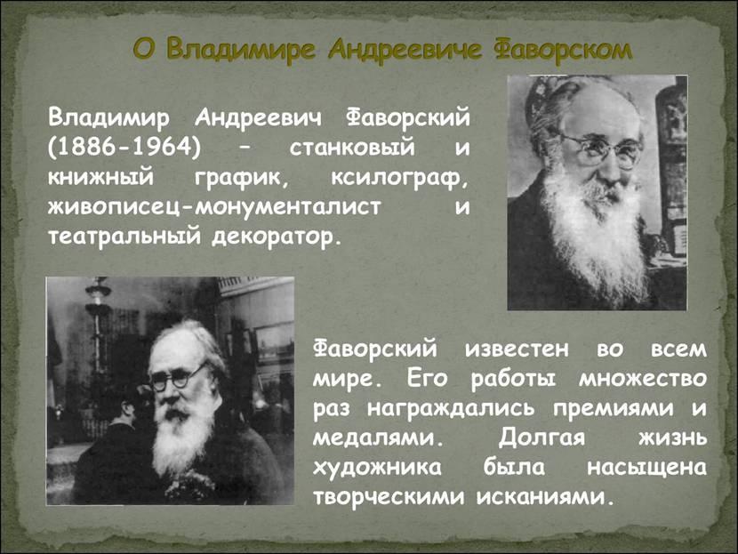 Фаворский, владимир андреевич википедия