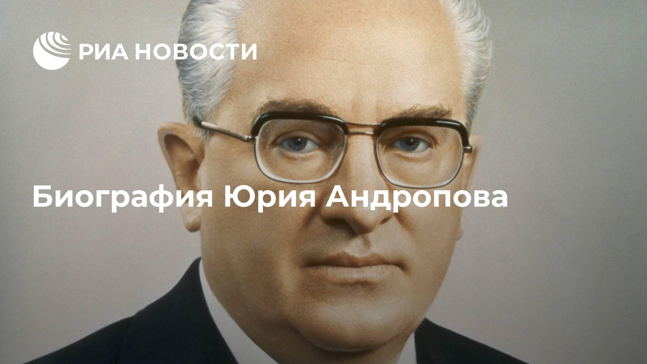 Андропов юрий владимирович — краткая биография