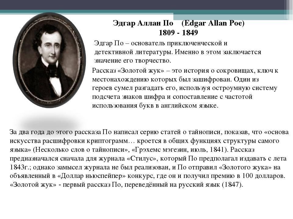 Эдгар аллан по. тайная жизнь великих писателей
