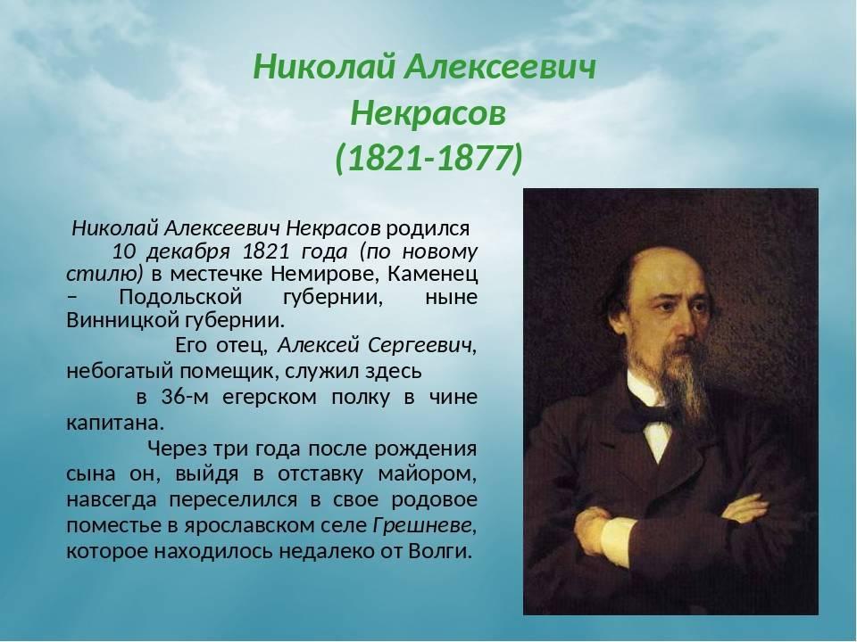 Биография — некрасов николай алексеевич