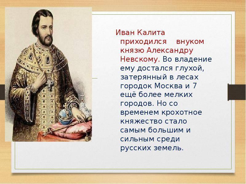 Иван калита и начало возвышения московского княжества – статьи